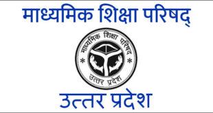 जौनपुर। बोर्ड परीक्षा में पकड़े गए दो मुन्ना भाई, 8586 छात्रों ने छोड़ा बोर्ड परीक्षा