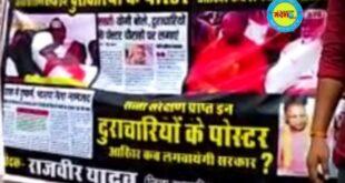 जौनपुर। सरकार विरोधी पोस्टर लगाने पर सपा नेता राजवीर यादव हुए गिरफ्तार, गए जेल
