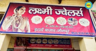 जौनपुर। लक्ष्मी ज्वेलर्स में सेंंधमार कर 50 हजार की सोने चांदी के जेवरात चोरी, नेवढ़िया थाना क्षेत्र में हुई चोरी