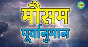 लखनऊ। मौसम विभाग ने एक से तीन मई के बीच प्रदेश के कई स्थानों पर आंधी और बारिश के आसार जताया